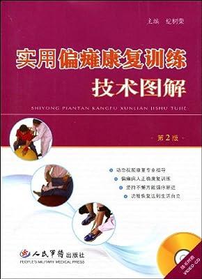 实用偏瘫康复训练技术图解.pdf