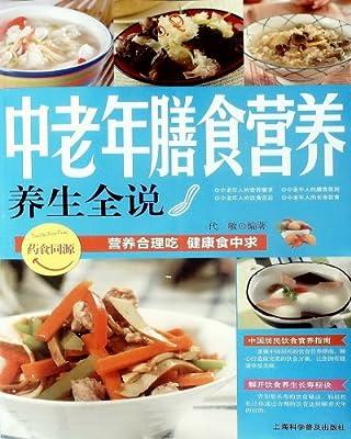 知语生活•中老年膳食营养养生全说.pdf