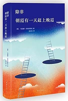 除非 朝霞有一天赶上晚霞.pdf
