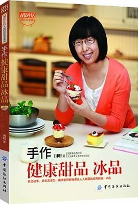 品质生活•国明的美食课堂:手作健康甜品冰品.pdf