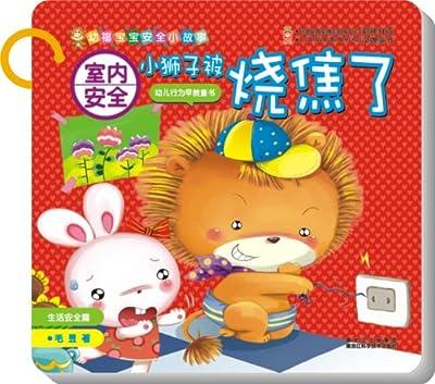 幼福宝宝小故事·室内安全:小狮子被烧焦了.pdf