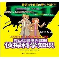 CSI科学破解犯罪之谜1:青少年最感兴趣的侦探科学知识