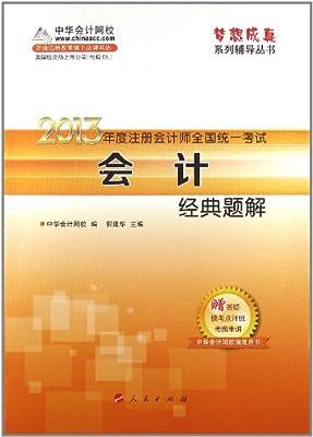梦想成真系列辅导丛书•注册会计师统一考试:会计经典题解.pdf