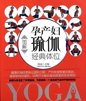图解孕产妇瑜伽经典体位.pdf