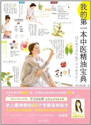 我的第一本中医精油宝典.pdf