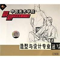 中国美术学院最新考前辅导07年版:造型与设计专业速写