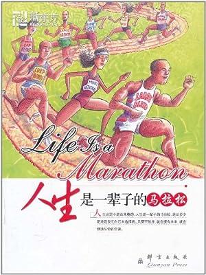 新东方•人生是一辈子的马拉松.pdf
