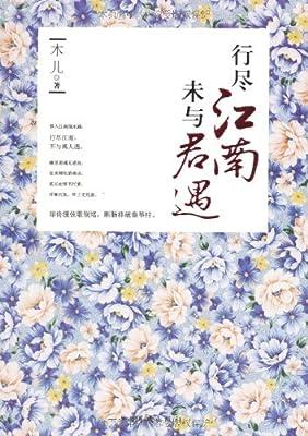 行尽江南,未与君遇.pdf