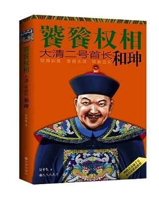 饕餮权相:大清二号首长和珅.pdf