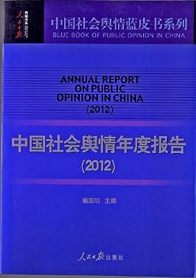 中国社会舆情年度报告.pdf