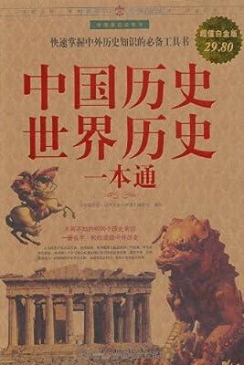 中国历史世界历史一本通.pdf