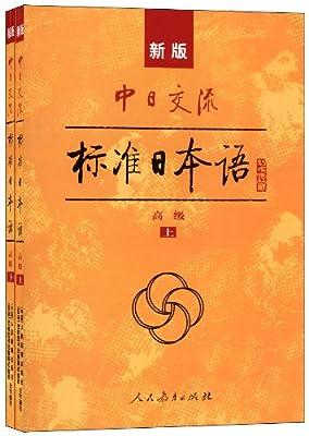 新版中日交流标准日本语:高级.pdf