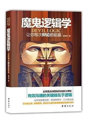 魔鬼逻辑学.pdf