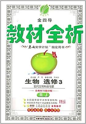 春雨教育·金四导·教材全析:高中生物.pdf