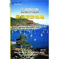 全球地图版国家旅游地理:美洲