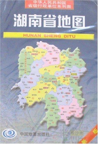 湖南省地图 新版 中华人民共和国省级行政单位系列图