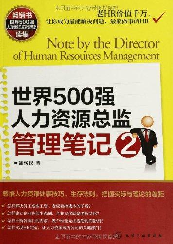 世界500强人力资源总监管理笔记2-图片