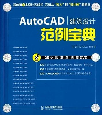 AutoCAD建筑设计范例宝典.pdf