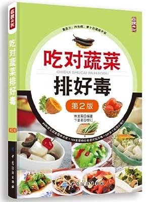 吃对蔬菜排好毒.pdf