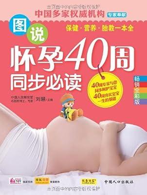 图说怀孕40周同步必读.pdf