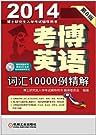 2014年考博英语词汇10000例精解.pdf