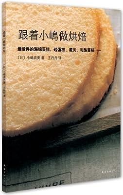 跟着小嶋做烘焙.pdf
