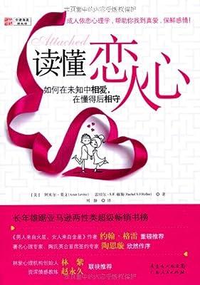 读懂恋人心.pdf