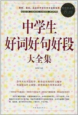 中学生好词好句好段大全集.pdf