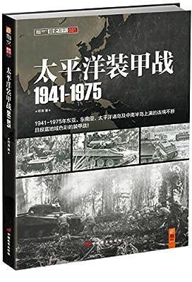 太平洋装甲战1941-1975.pdf
