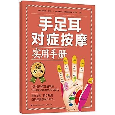手足耳对症按摩实用手册.pdf