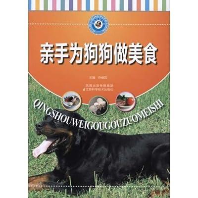 亲手为狗狗做美食.pdf