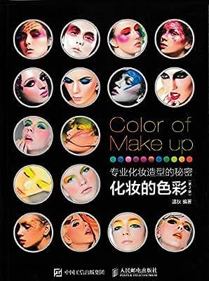 专业化妆造型的秘密 化妆的色彩.pdf