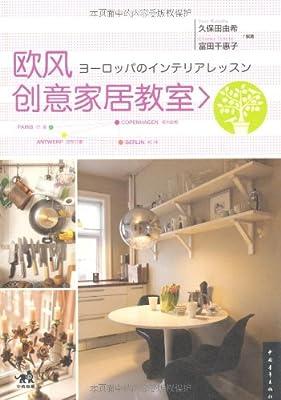 欧风创意家居教室.pdf