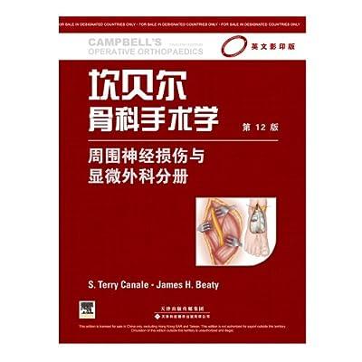 坎贝尔骨科手术学:周围神经损伤与显微外科分册.pdf