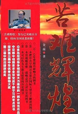 苦难辉煌.pdf