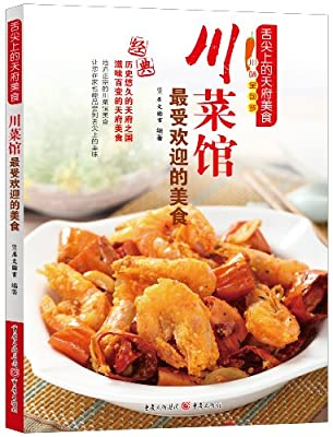 舌尖上的天府美食:川菜馆最受欢迎的美食.pdf