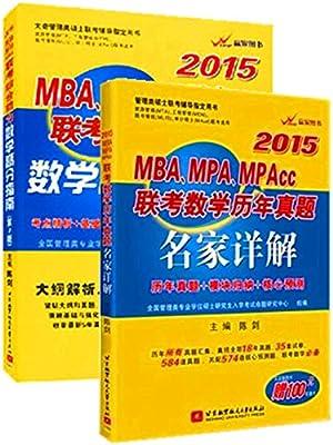 北航社精品书系:MBA、MPA、MPAcc联考综合能力数学高分指南+数学历年真题名家详解.pdf