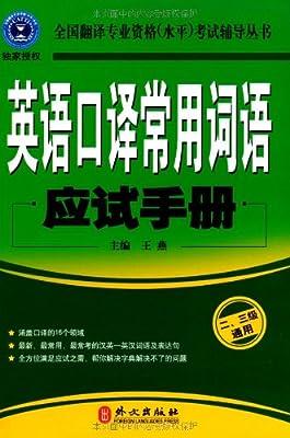 英语口译常用词语应试手册.pdf