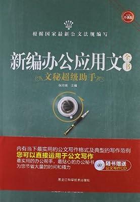 新编办公应用文全书.pdf