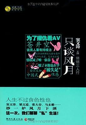 锵锵三人行•只谈风月.pdf