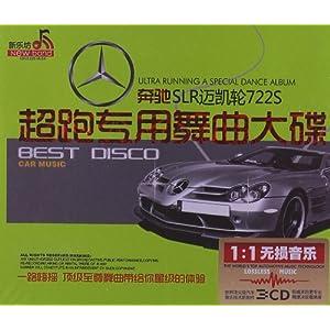 超跑专用舞曲大碟 奔驰slr迈凯轮722s 3cd 高清图片