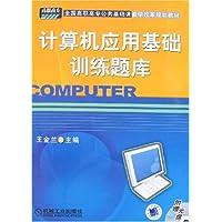 计算机应用基础训练题库