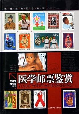 医学邮票鉴赏.pdf