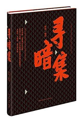 寻暗集.pdf