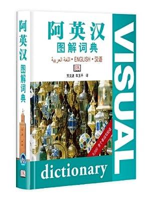 阿英汉图解词典.pdf