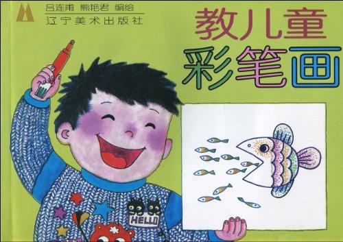 教儿童彩笔画