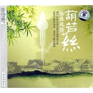 葫芦丝傣彝风情(4cd) [套装]