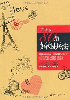 80后婚姻兵法.pdf