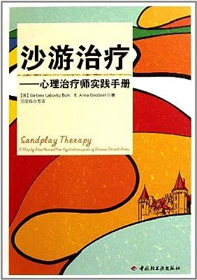 沙游治疗:心理治疗师实践手册.pdf
