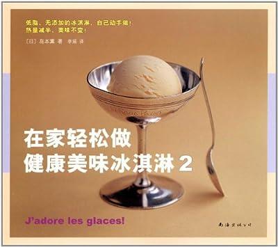 在家轻松做健康美味冰淇淋2.pdf